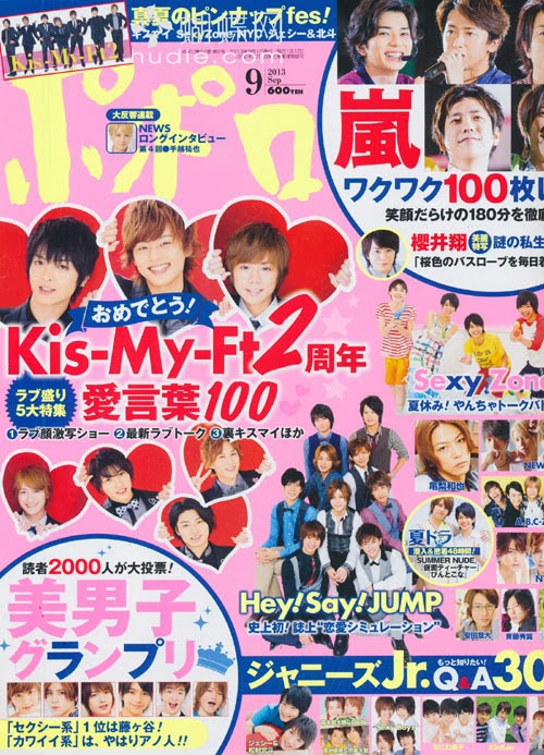 Popolo (ポポロ) September 2013 Kis-My-Ft2