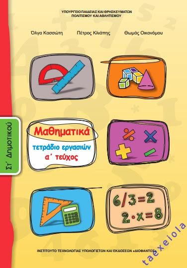 Μαθηματικα Στ Δημοτικου Τετραδιο εργασιων α τευχος