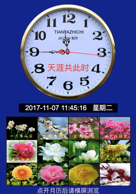 2018 時鐘月曆