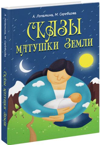 Лопатина А., Скребцова М. Сказы матушки Земли