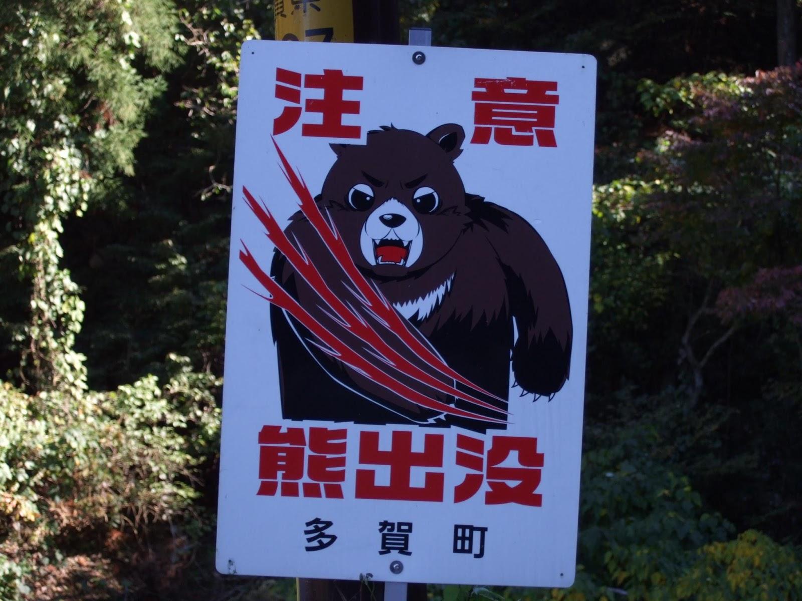 touge, kręte, górskie drogi, Japonia, JDM, mountain pass, przełęcz, serpentyna, znak, ostrzeżenie, informacja, niedźwiedź, zwierzęta na drodze