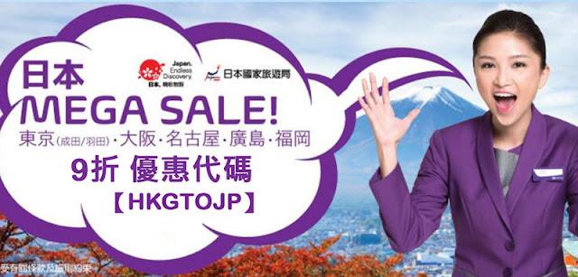 好過無!HK Express 9折優惠碼,廣島、福岡、東京、名古屋、大阪 航線適用,有效至12月1日!