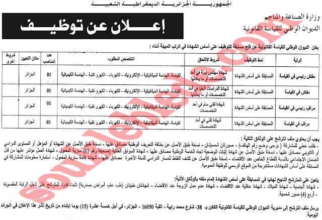 اعلان توظيف بالديوان الوطني للقياسة القانونية ديسمبر 2015