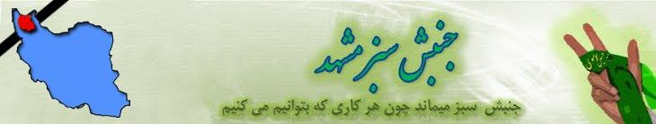 جنبش سبز مشهد