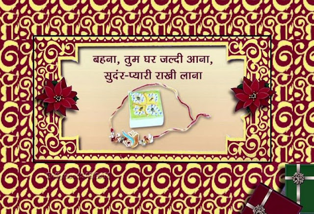 Raksha Bandhan SMS for Sister in Hindi