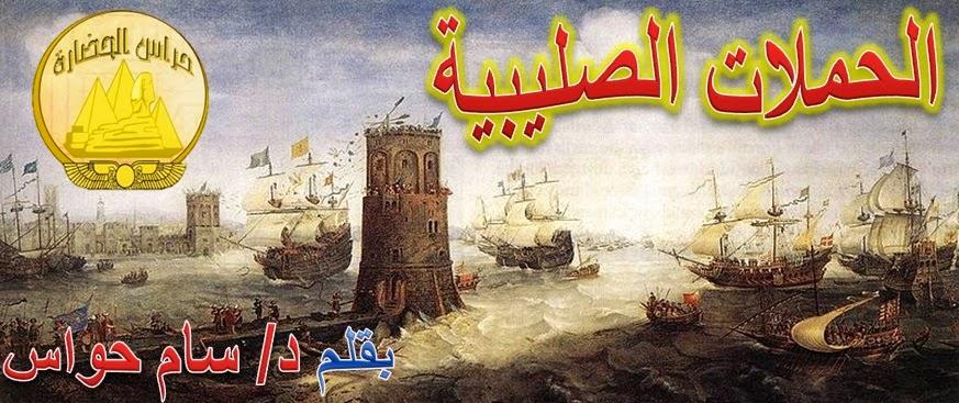 تاريخ الحملات والحروب الصليبية