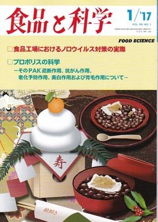 月刊雑誌 「食品と科学」: プロポリスの科学
