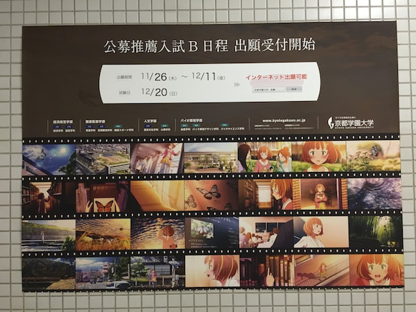 「公募推薦入試B日程 出願受付開始」ポスター