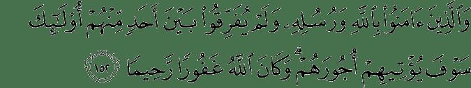 Surat An-Nisa Ayat 152