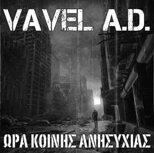 Vavel A.D. - Ώρα Κοινής Ανησυχίας