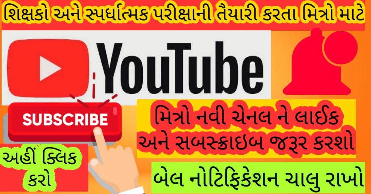 Subscribe us Bell Notify On
