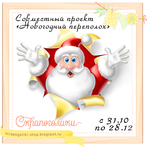 "СП ""Новогодний переполох"""