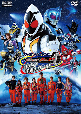 Kamen Rider Fourze MOvie