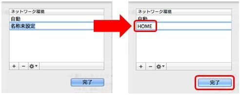 [名称未設定]の文字を削除し好きな名前を入力し、[完了]をクリック