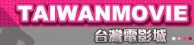 TaiwanMovie Premium Accounts