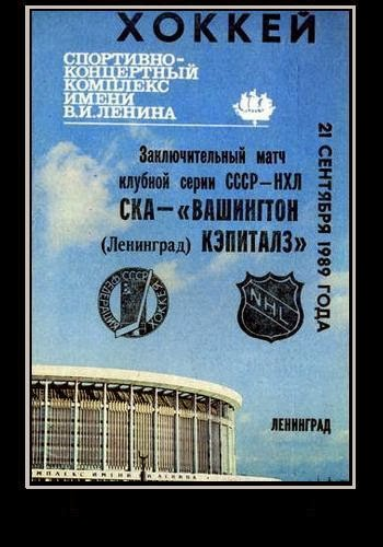 Program for the 1989 game against SKA Leningrad; Washington won, 5-4