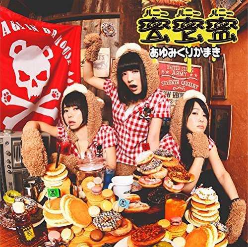 [Single] あゆみくりかま – 蜜蜜蜜 (2015.06.24/MP3/RAR)