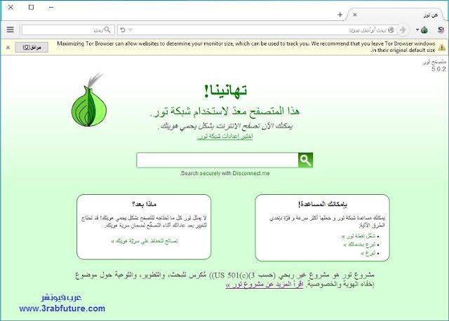 افضل طريقة لتصفح الانترنت بشكل آمن وسري متصفح تور Tor Browser