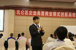 2016《寧波企業高管講座》