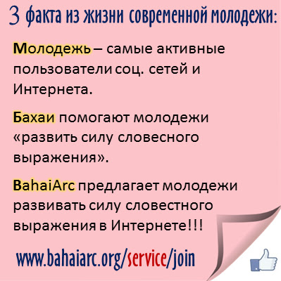 http://www.bahaiarc.org/service/join