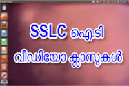 SSLC ICT VIDEO TUTORILAS