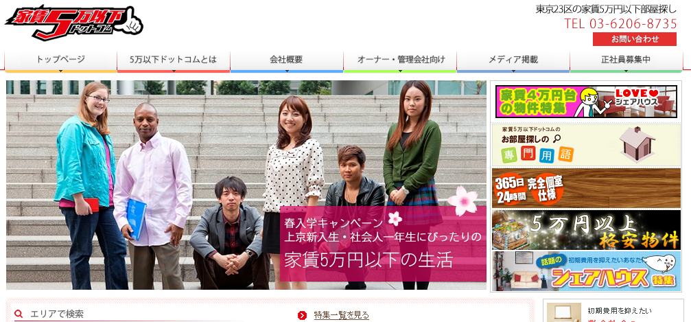 東京都内の家賃5万円以下ドットコム格安賃貸物件・シェアハウス情報サイト