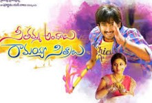 [MP3] Seethamma Andalu Ramayya Sitralu 2016 Telugu Movie Audio Download