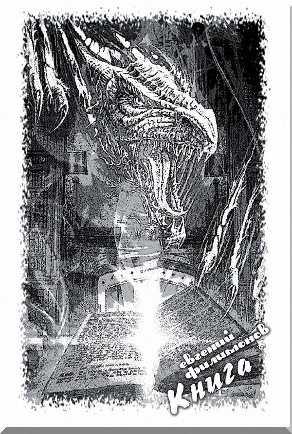 затаившийся дракон