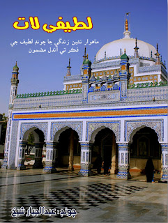 Lateefi Laat By Abdul Jabbar Shaikh