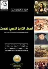 أصول التاريخ الأوربي الحديث لـ أشرف صالح