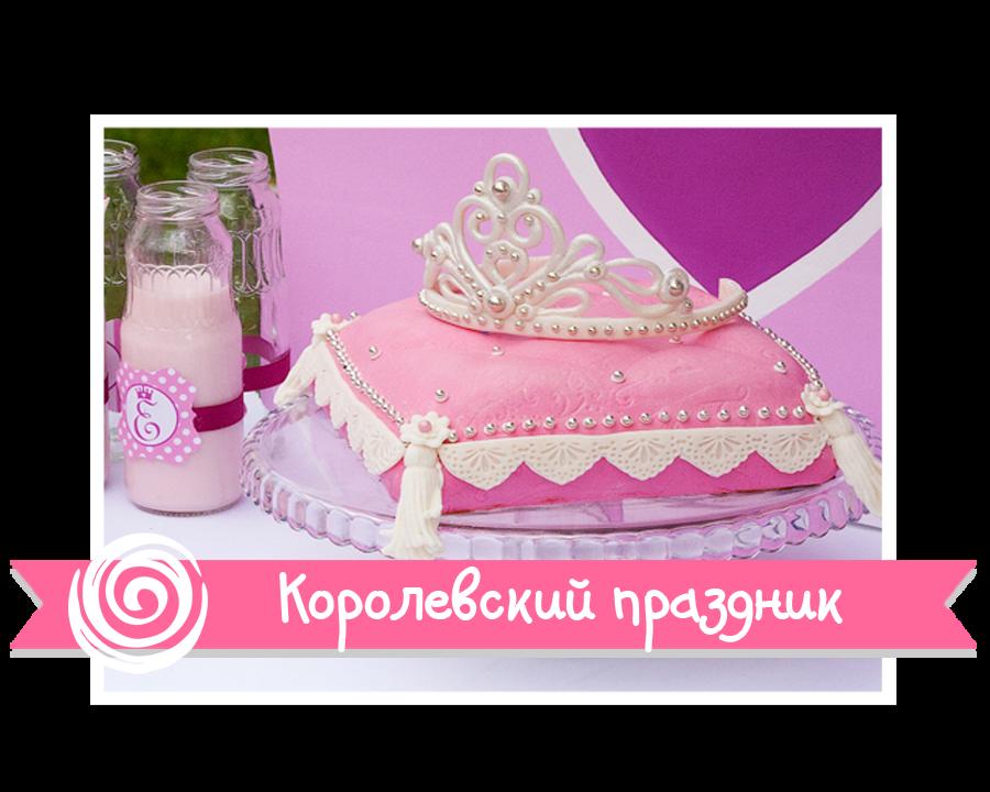 Королевский праздник