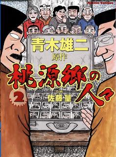 桃源郷の人々 第01-02巻