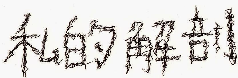 手塚夏子のダンス活動