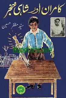Kamran Aur Shahi Khanjar By Syed Muzafar Hussain