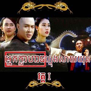 Nak KhlaHan Fong Sai Yuk I [1 End] Chinese Khmer Movie