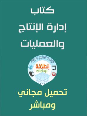 تحميل كتاب مبادئ الادارة pdf