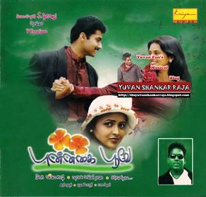Punnagai Poovae Movie Album/CD Cover