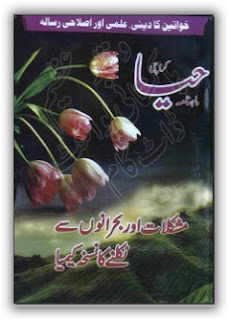 Haya Digest May 2013 pdf