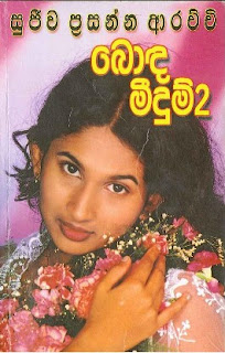 bonda meedum sinhala novel