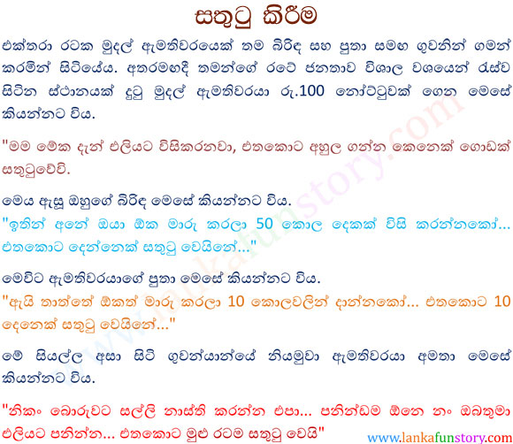 Sinhala Fun Stories-Satisfaction