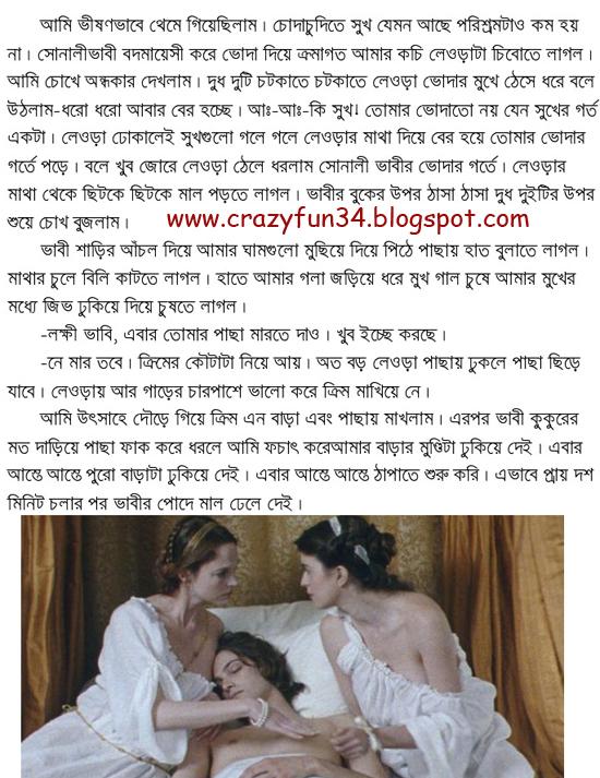 Bangla bhai and bhabi personal moments - 1 part 4