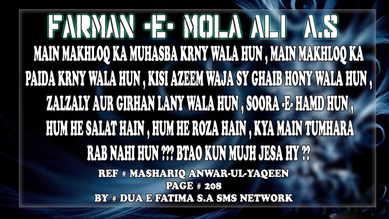 Aqwal Imam Ali
