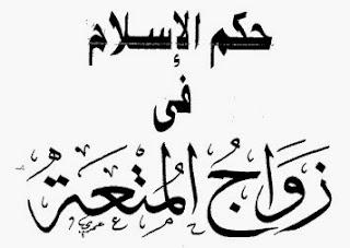 زواج المتعة بين الشيعة والسنة