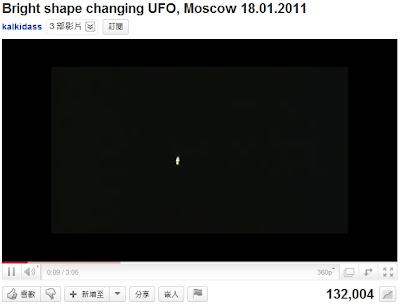 莫斯科變形幽浮