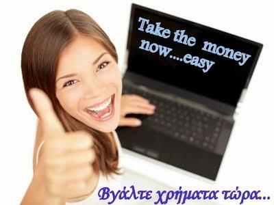 Βγάλτε χρήματα τώρα!!!