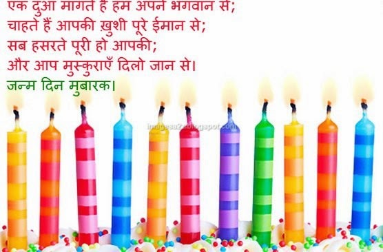 birthday wishes for sister   happy birthday wishes for sister - happy-Happy Birthday Wishes For Brother In Hindi
