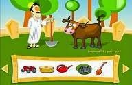 لعبة معلومات المزرعة