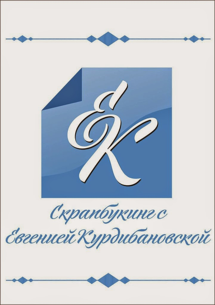 Скрапбукинг с Евгенией Курдибановской. Магазин.