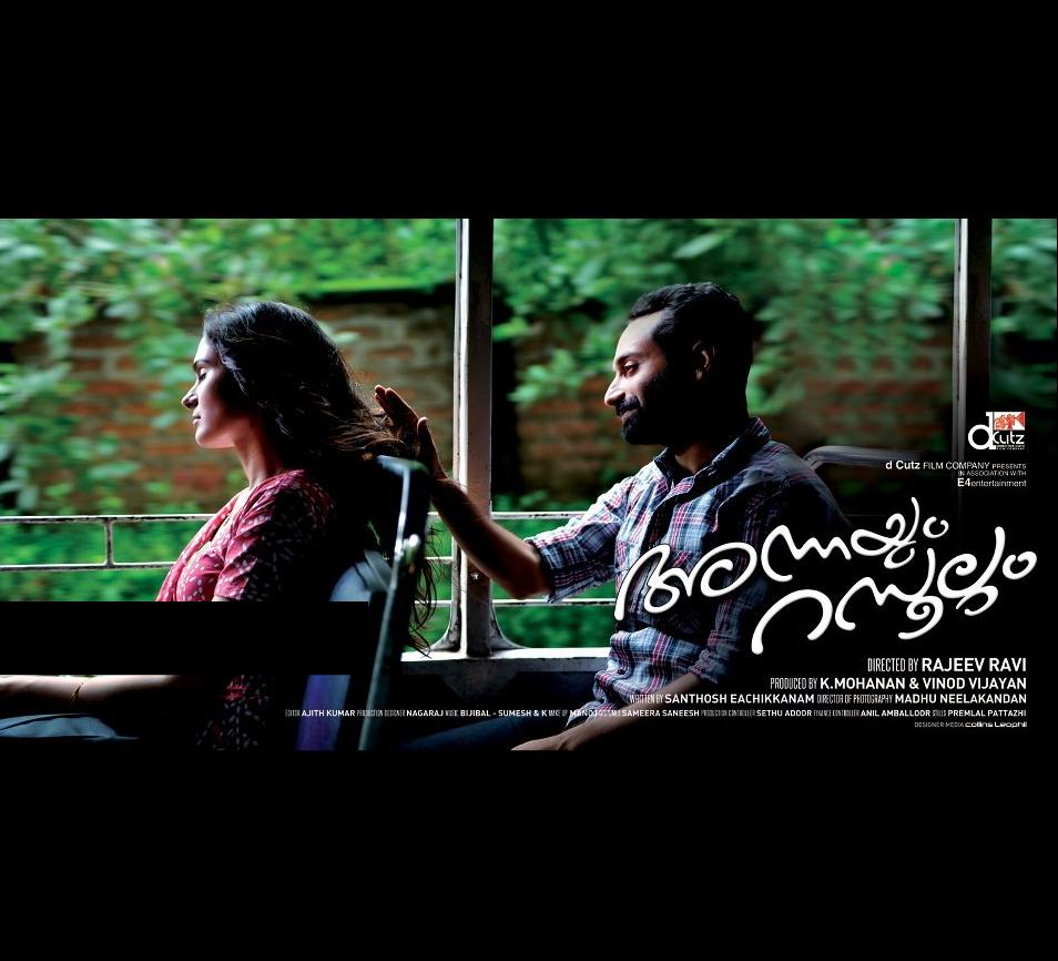 Annayum Rasoolum Movie Mp3 Songs Free Download