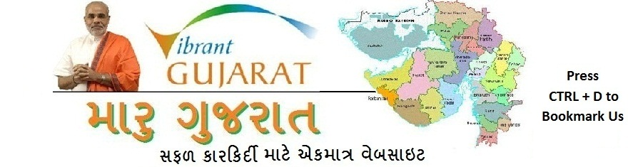 MARU GUJARAT-GPSC,UPSC,TET,TAT,BANK EXAMS,STUDY MATERIALS,ONLINE TEST,TIPS,ROJGAAR SAMACHAR